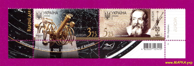 2009 низ листа Астрономия Галилей Украина