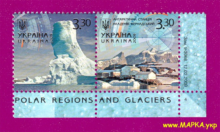 2009 сцепка Полярные регионы ГОРИЗОНТАЛЬНАЯ Украина