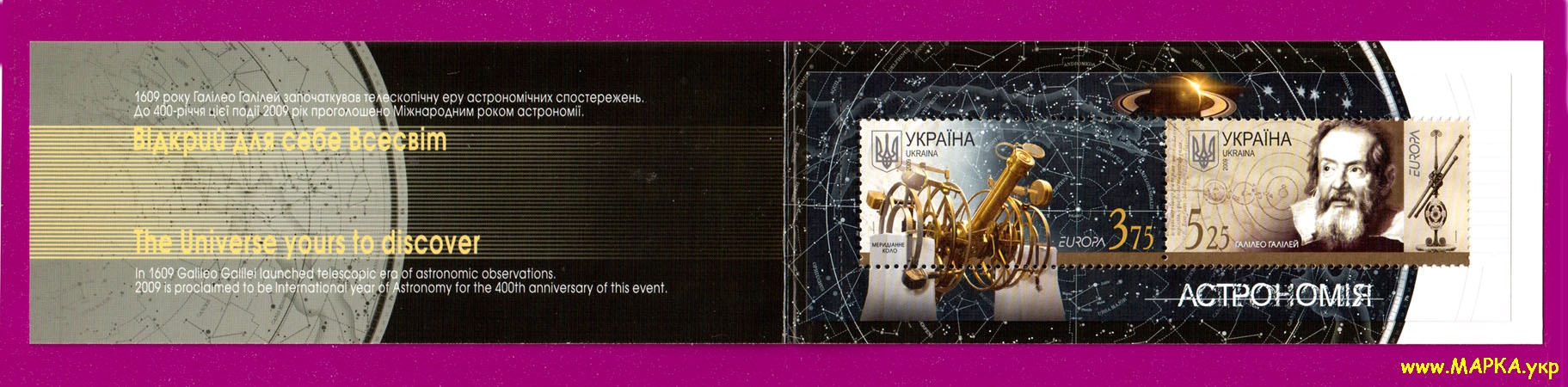 2009 буклет N10 Астрономия Галилео Галилей космос Европа CEPT Украина