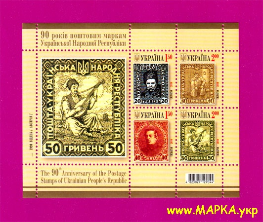 2010 блок 90-лет УНР казак Мамай Украина