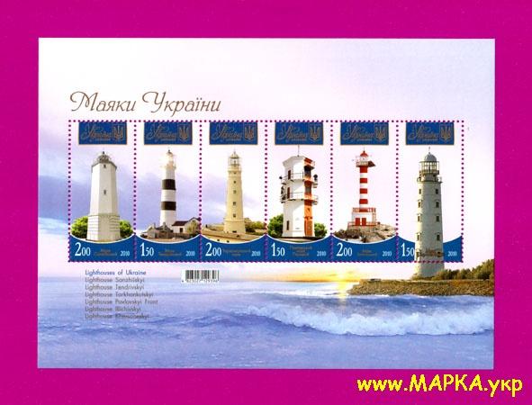 2010 блок Маяки Украина