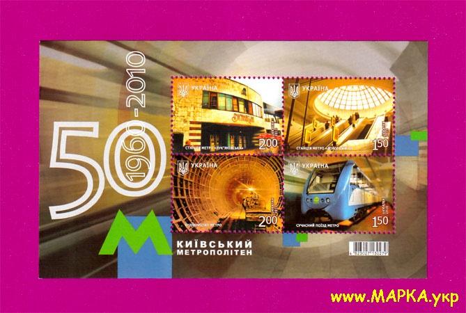 2010 блок Метро Украина