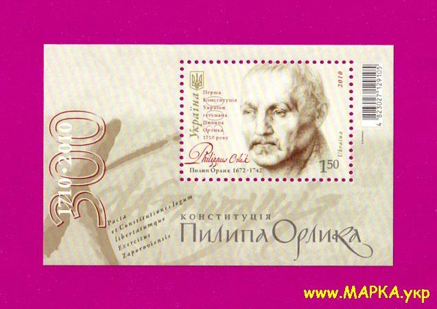 2010 блок Конституция Гетмана Орлика Украина