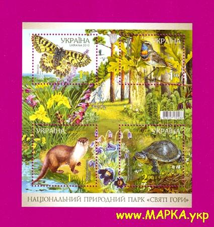 2010 блок Фауна Святогорье Украина