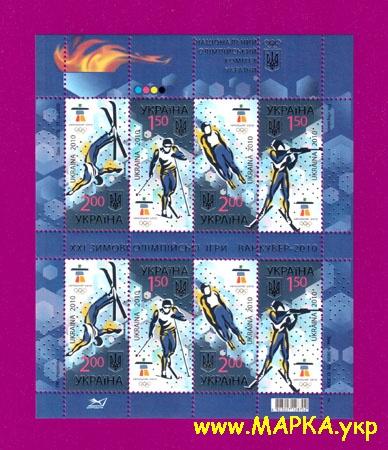 2010 лист Спорт Ванкувер игры Украина
