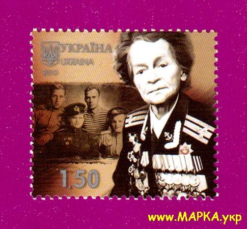 2010 марка 65-лет победы ВОВ Украина