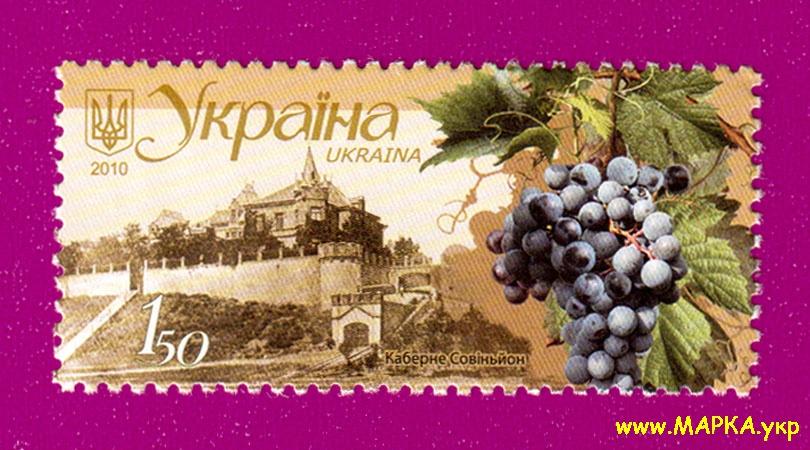 2010 марка Виноград Виноделие Флора Украина