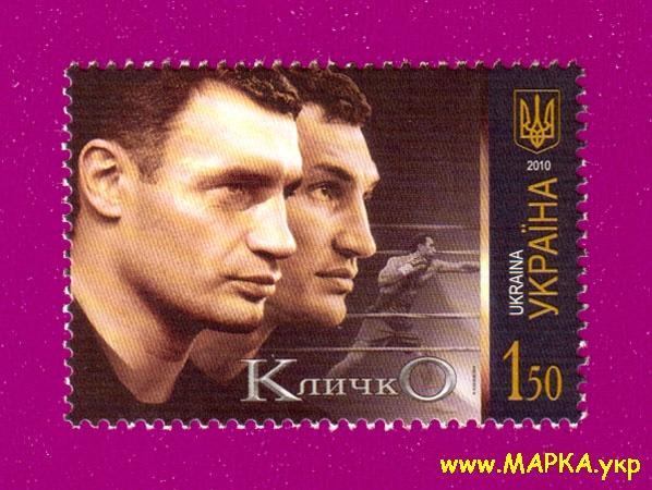 2010 марка Кличко спорт бокс майдан Украина