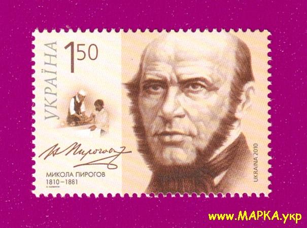 2010 марка Николай Пирогов хирург Украина