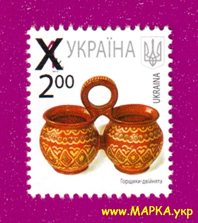 2010 марка 7-ой Стандарт 2-00 С НАДПЕЧАТКОЙ Украина