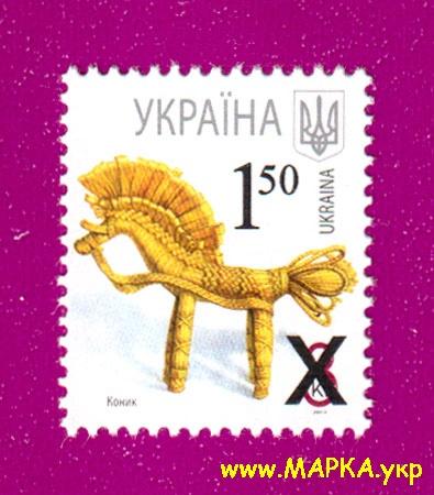 2010 марка 7-ой Стандарт 1-50 С НАДПЕЧАТКОЙ Украина