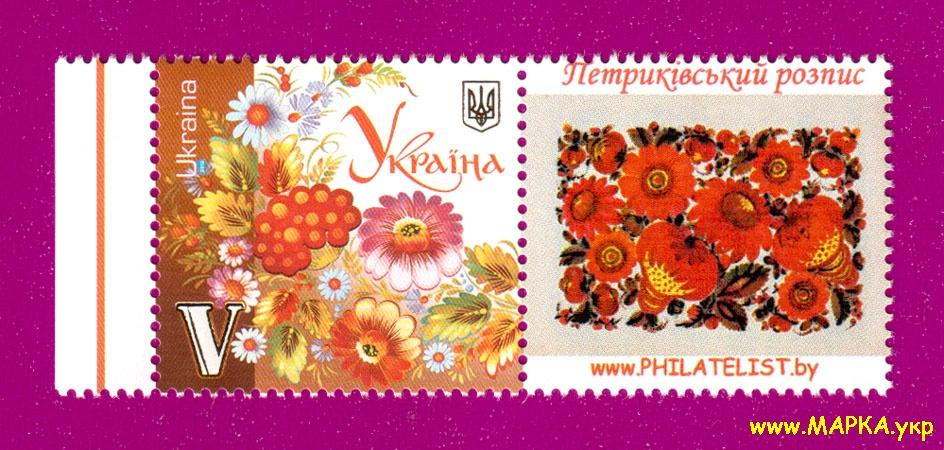 2010 власна марка Петриковская роспись цветы Украина