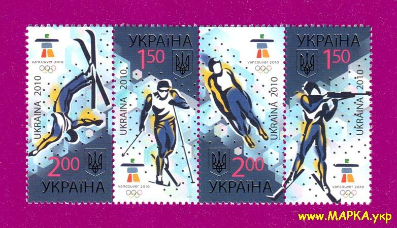 2010 сцепка Спорт Ванкувер Игры Украина