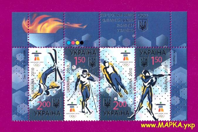2010 верх листа Спорт Ванкувер Игры Украина