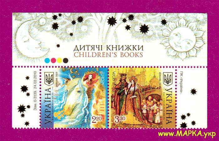 2010 верх листа Детские книги Европа CEPT Украина