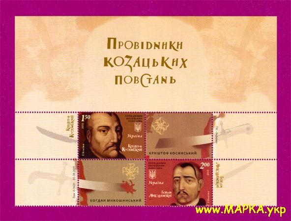 2010 верх листа Казацкие восстания Украина