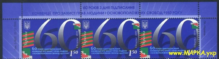 2010 верх листа 60-лет защиты прав человека Украина