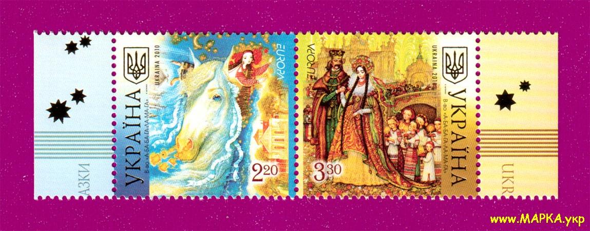 2010 сцепка Детские книги Европа CEPT Украина