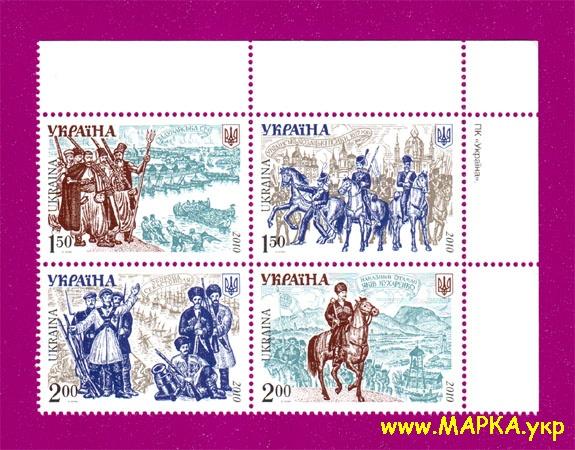 2010 сцепка История войска Украина