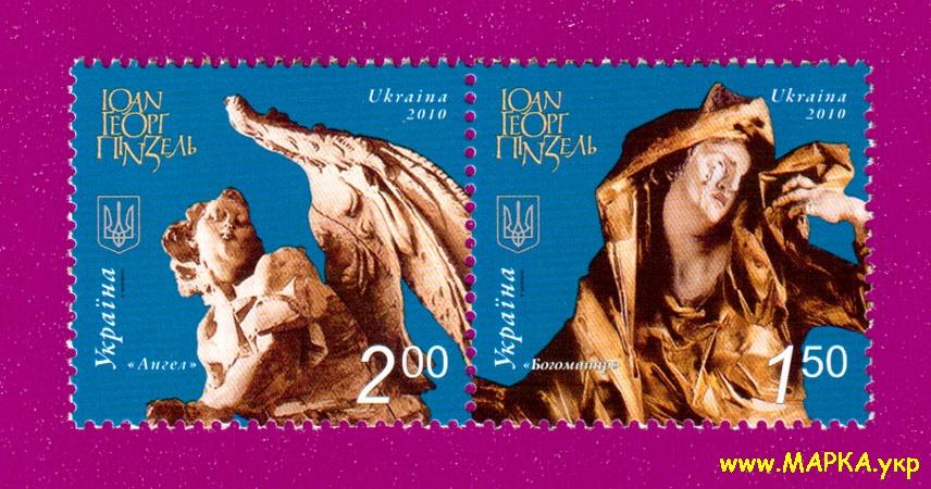 2010 сцепка Скульптура Пинзель Ангел и Богоматерь Украина