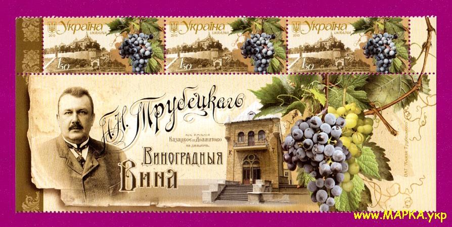 2010 часть листа Виноград Виноделие Флора С КУПОНОМ Украина
