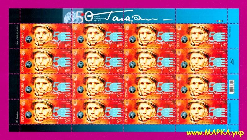 2011 лист Космос Юрий Гагарин Украина