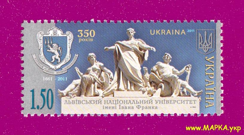 2011 марка Львовский университет Украина