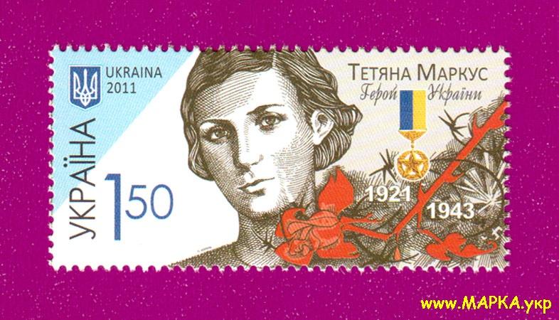 2011 марка Татьяна Маркус герой Украины Украина