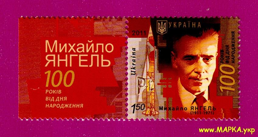 2011 марка Космос Янгель ПОЛЕ С НАДПИСЬЮ Украина