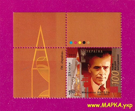 2011 марка Янгель УГОЛ С РАКЕТОЙ ЛВ Украина