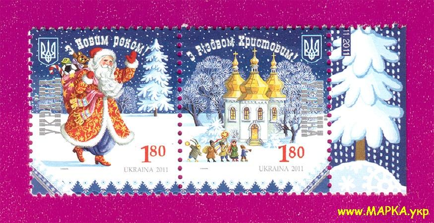 2011 сцепка Новый год Рождество Украина