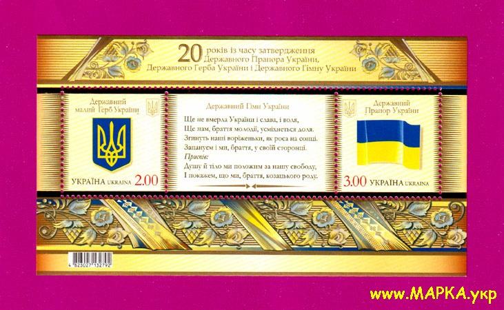 2012 блок Герб Гимн Флаг Украина