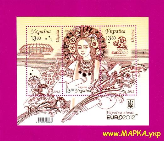 2012 блок Украина приветствует Евро 2012 Украина