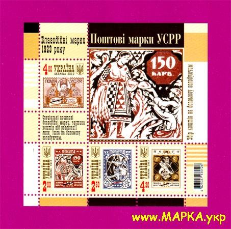 2012 блок Почтовые марки УССР Украина