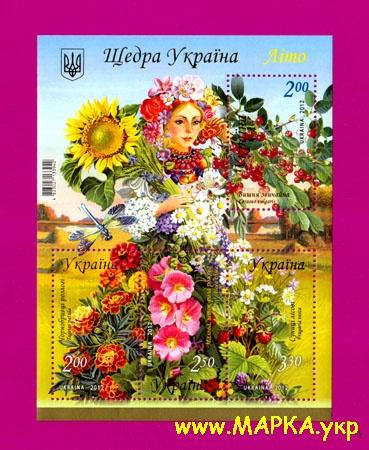 2012 блок Щедрая Украина Лето Флора Украина