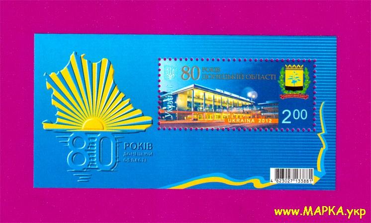 2012 блок Донецкая область Аэропорт Прокофьева Украина