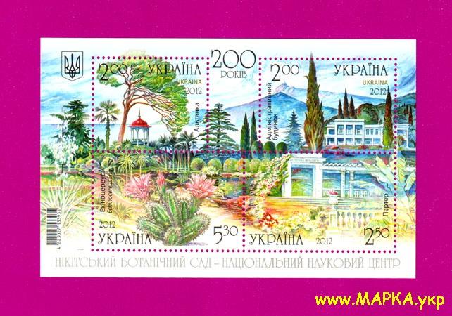 2012 блок Никитский ботанический сад Украина