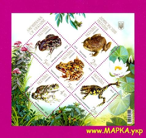 2012 блок Земноводные Лягушки Фауна Украина