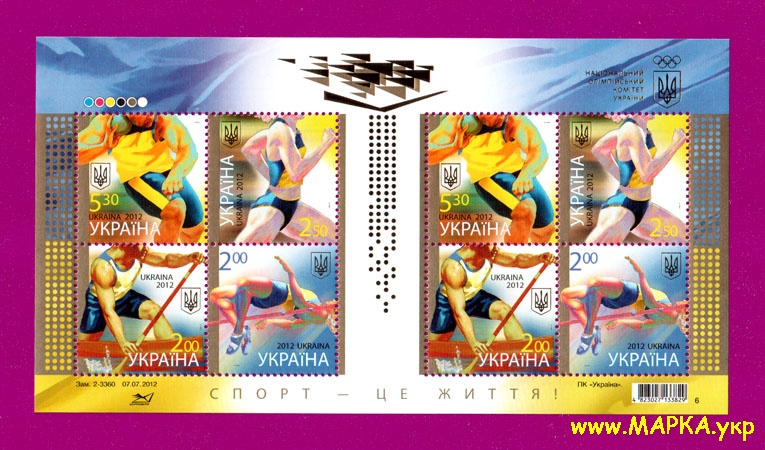 2012 лист Спорт-это жизнь Украина