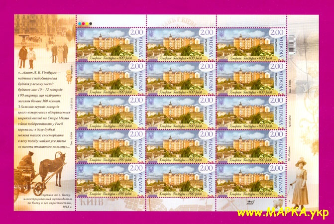 2012 лист Небоскреб Гинзбурга Украина
