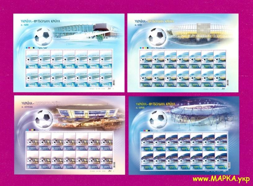 2012 листы власна марка Стадионы КОМПЛЕКТ С КУПОНОМ СТАДИОНЫ Украина