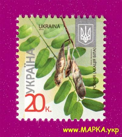 2012 марка 8-ой Стандарт  0,20 Акация Флора Украина