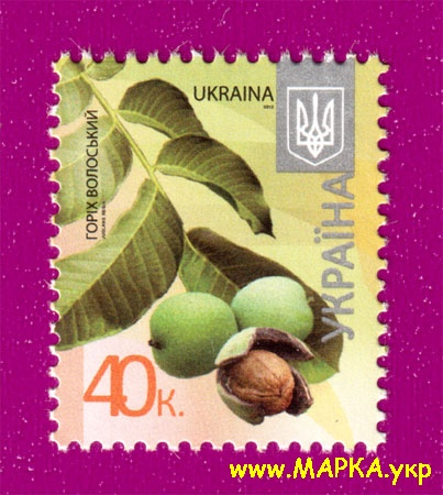 2012 марка 8-ой Стандарт  0,40 Орех Флора Украина