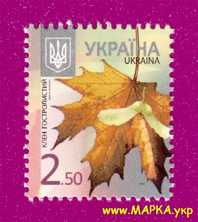 2012 марка 8-ой Стандарт  2,50 Клен Флора Украина
