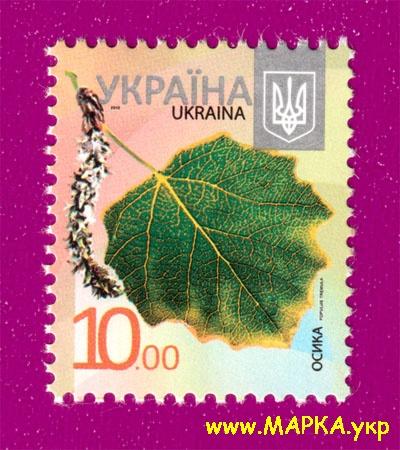 2012 марка 8-ой Стандарт 10,00 Осока Флора Украина