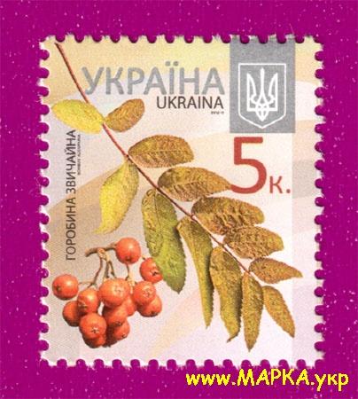 2012 марка 8-ой Стандарт  0,05 Рябина Флора Украина