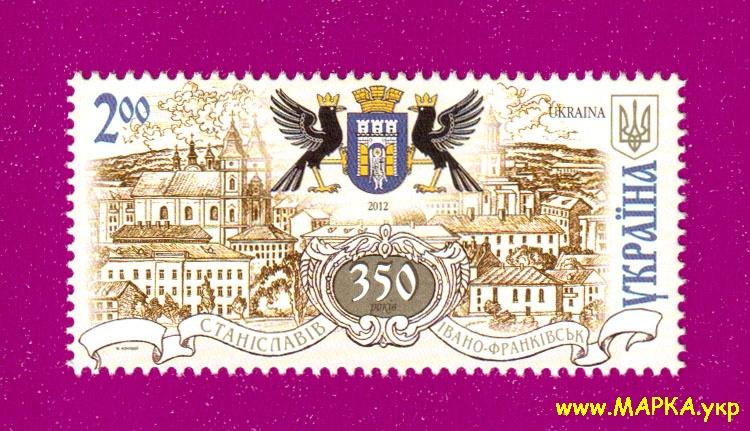 2012 марка Ивано-Франковск Украина