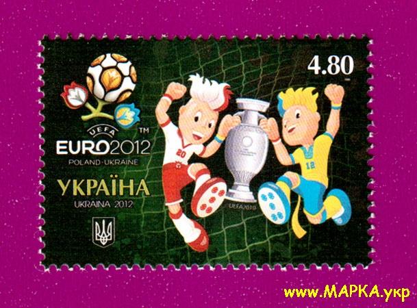 2012 марка Славко и Славек ЕВРО 2012 Спорт Футбол Украина