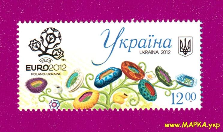 2012 марка ЕВРО 2012 Футбольные арены Спорт Футбол Украина