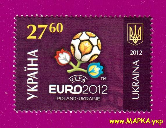 2012 марка ЕВРО 2012 Логотип Спорт Футбол Украина